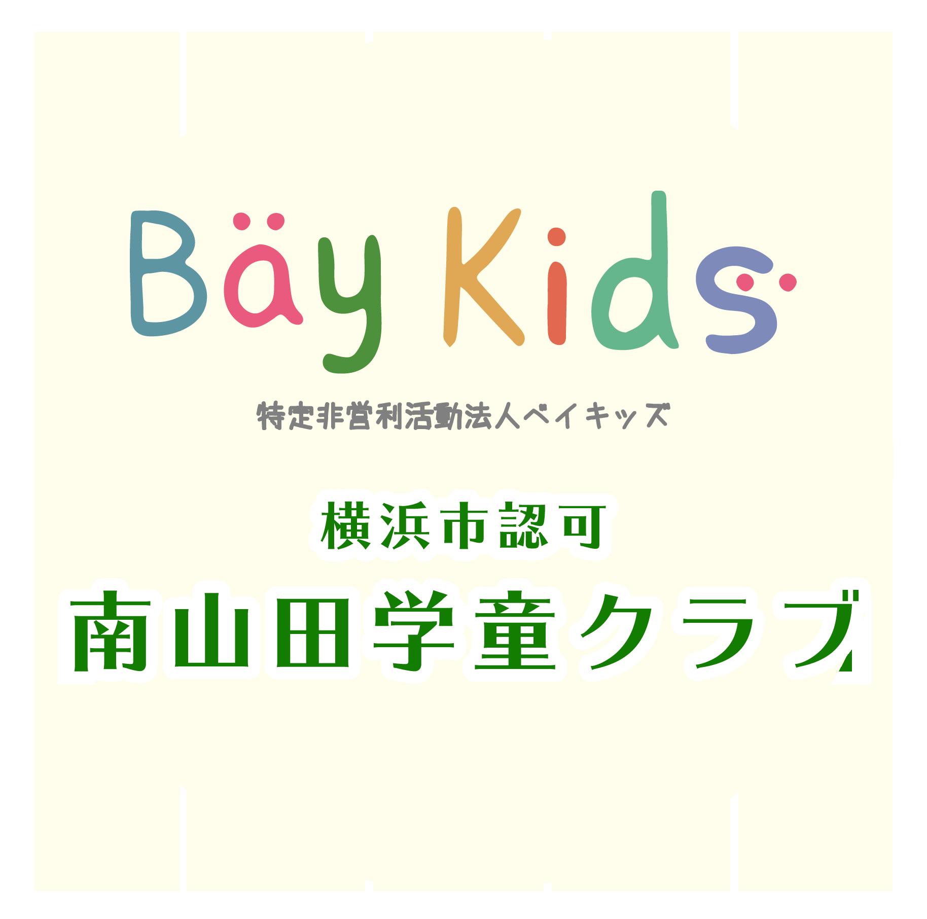 南山田学童クラブ